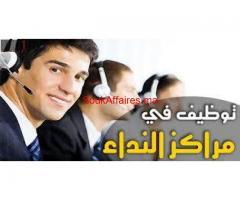 مركز النداء بالغة العربية