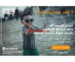 AMERICAN INSTITUTE TEMARA KIDS & TEENS SUMMER CAMP 2019
