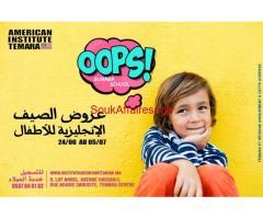 summer camp temara pour les enfants et Ados Institut Americain Temara