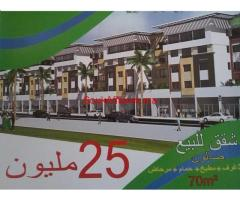 Des appartements de 70m² a seulement 250.000dh avec des lots de terrain de R+1/R+2 et R+3